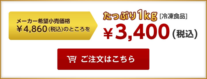 メーカー希望小売価格 ¥4,860(税込)のところをたっぷり1kg [冷凍食品]¥2,800(税込) ご注文はこちら