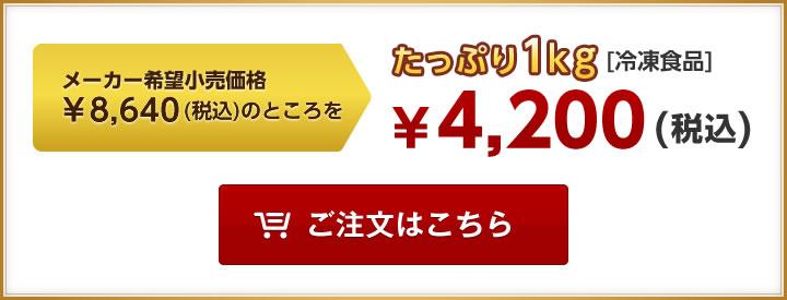 メーカー希望小売価格 ¥8,640(税込)のところをたっぷり1kg [冷凍食品]¥3,800(税込) ご注文はこちら